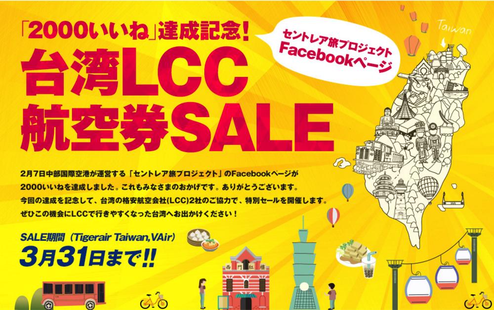 セントレア空港:名古屋-台北の航空券セールを予告!Vエアの限定プロモコードも配布