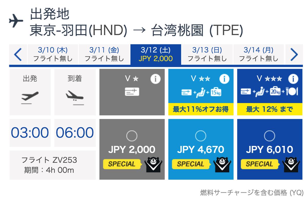 羽田 → 台北が片道2,000円より