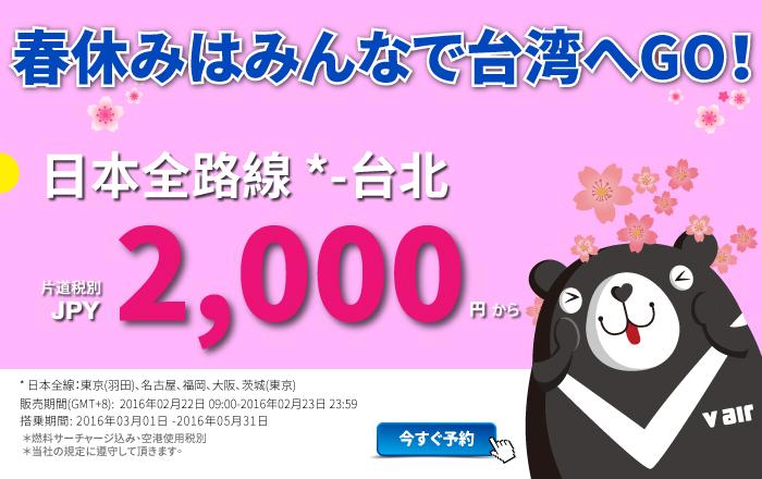 台湾LCC「Vエア」日本-台北全線が片道2,000円のセール!搭乗期間は3月1日-5月末
