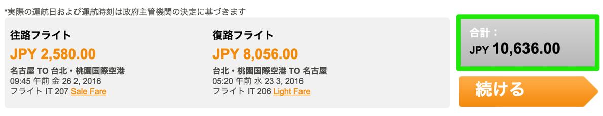 往復総額は約10,000円