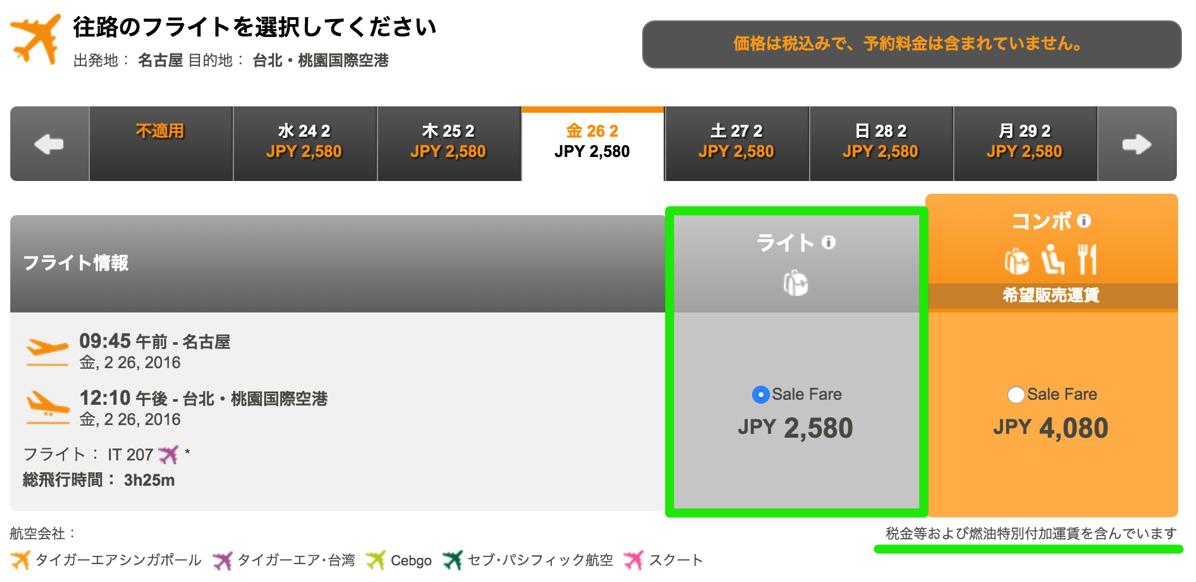 名古屋 → 台北が空港使用料込みで2,580円