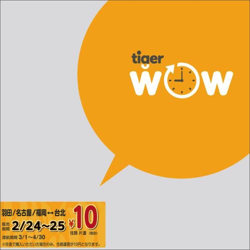 タイガーエア台湾:羽田/名古屋/福岡から台北の往復航空券で往路が10円!3月-4月が対象
