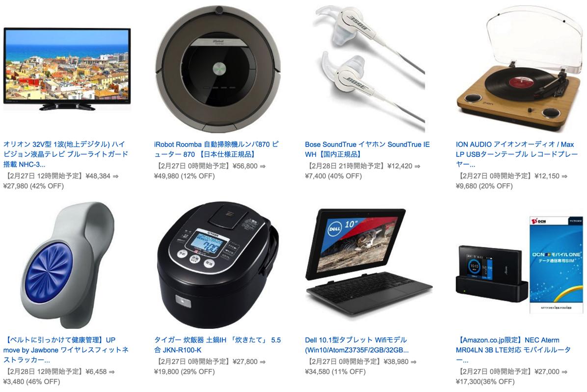 Amazon「家電タイムセール祭り」スティックPCが7,980円、MR04LNクレードルセットが16,900円、Desire 626もセール対象