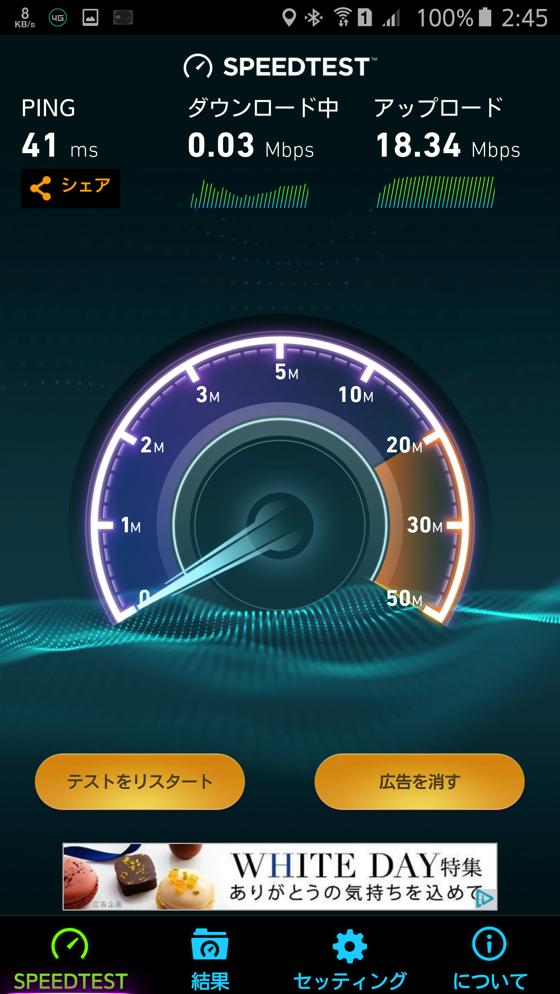Battery Wi-Fi MF855 上りは速度制限対象外
