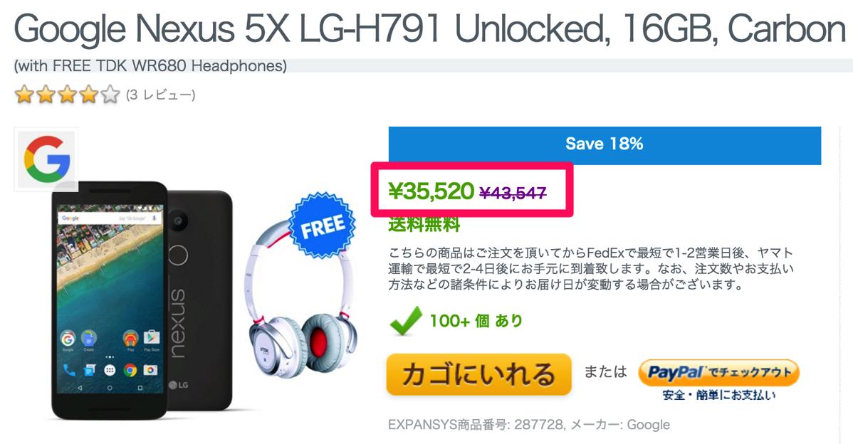 Expansys、Nexus 5X 16GBを35,500円に値下げ!割引クーポンで33,500円 – 送料無料&BTヘッドセットかケースが無料