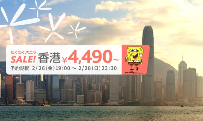 バニラエア:成田 – 香港が片道4,490円からのセール!搭乗期間は4月3日 – 7月10日