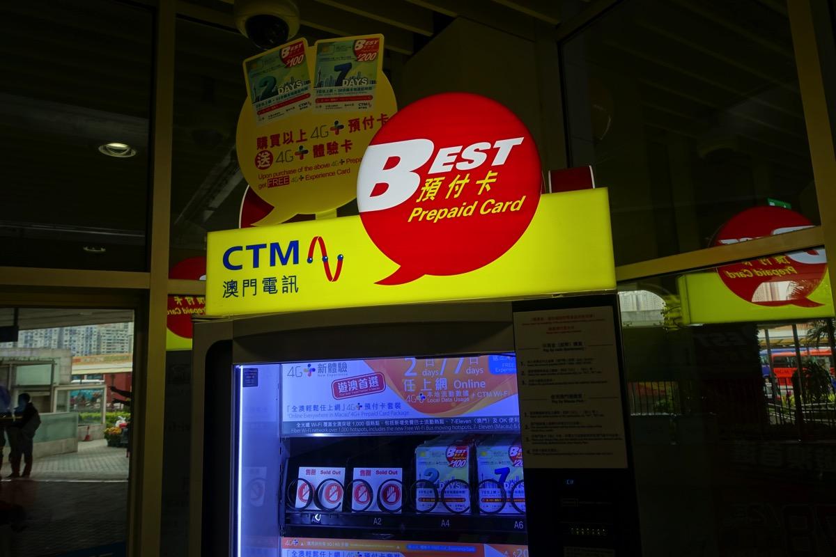 マカオフェリーターミナル:CTMプリペイドSIMカードの自動販売機