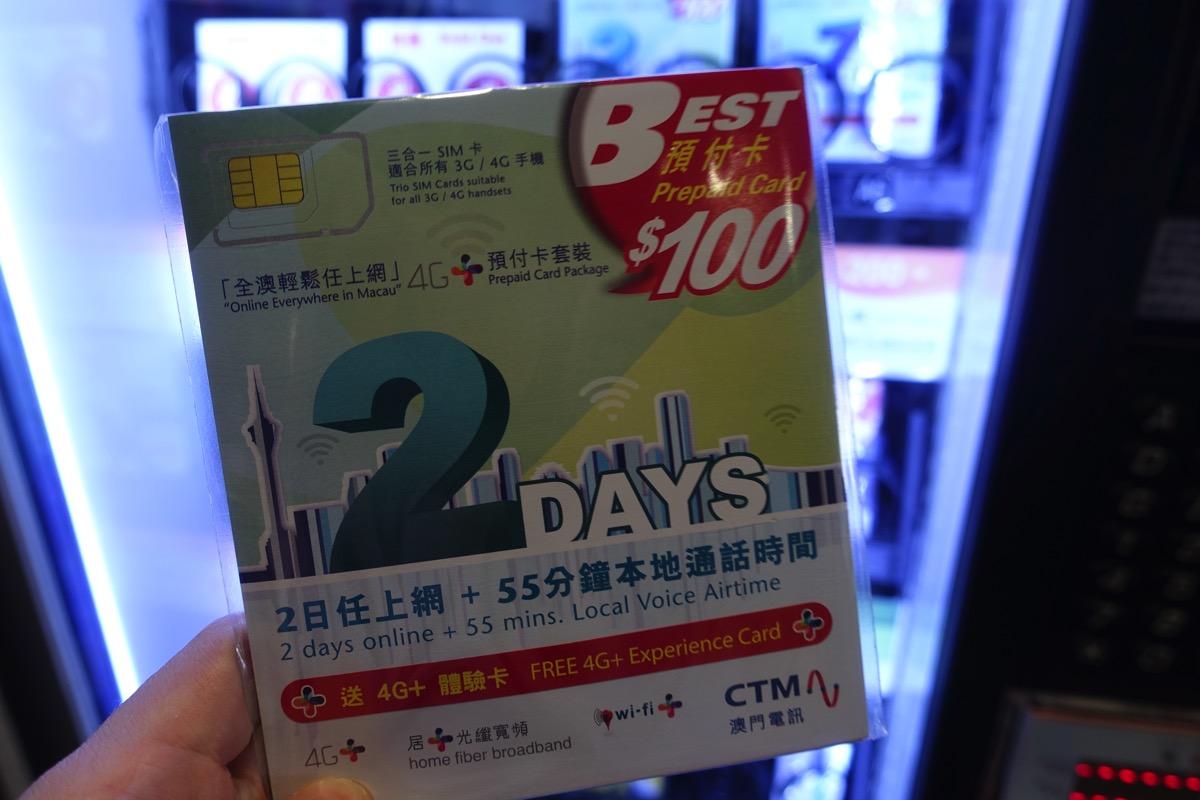 マカオでLTE対応のプリペイドSIMカードを購入
