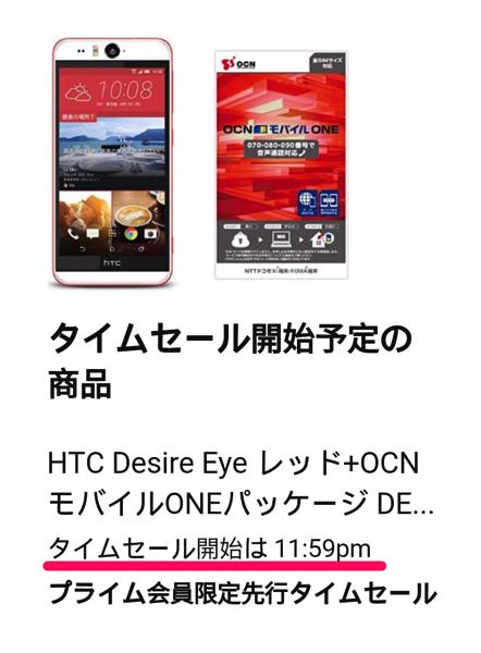 Amazon家電タイムセール祭り:Desire EYEは27日(土) 23:59よりセール – セール価格は30,000円台後半か