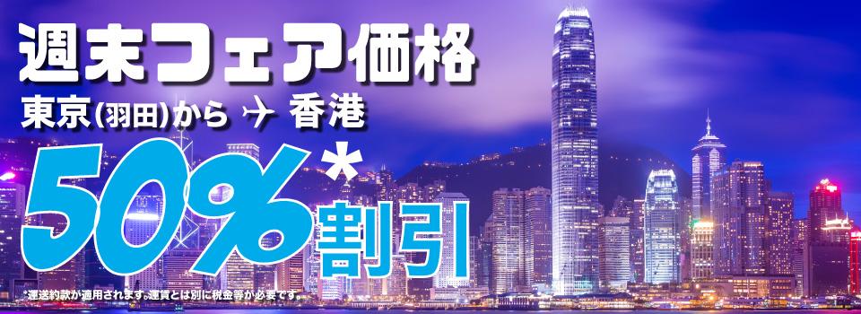 香港エクスプレス:羽田-香港が片道5,650円のセール開催!往復総額は約16,000円