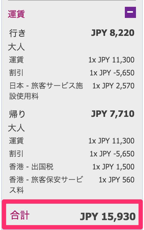 支払総額は16,000円