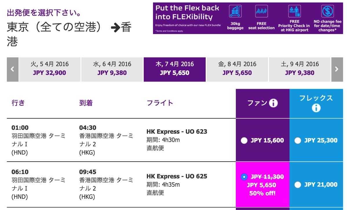 香港エクスプレス:羽田 - 香港が片道5,650円!
