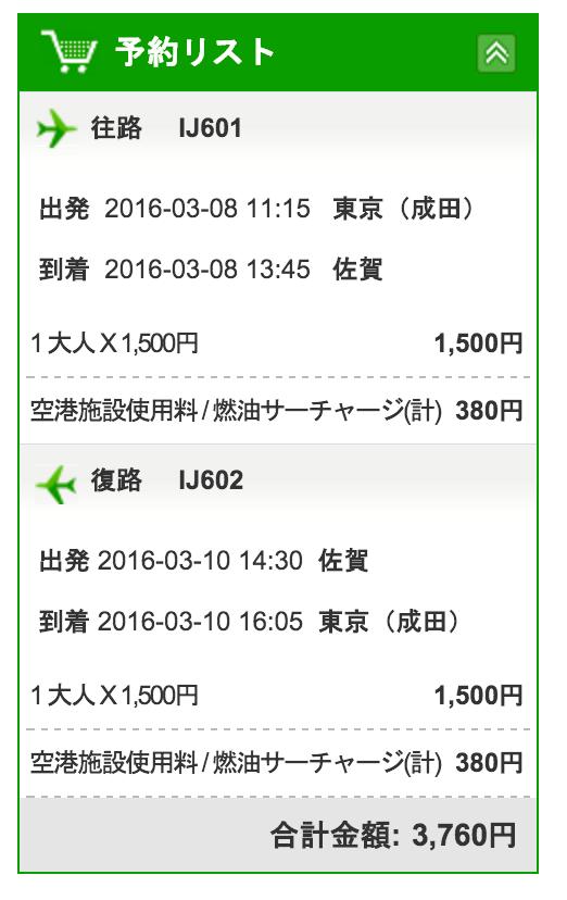 春秋航空日本:成田 - 佐賀が往復3,000円