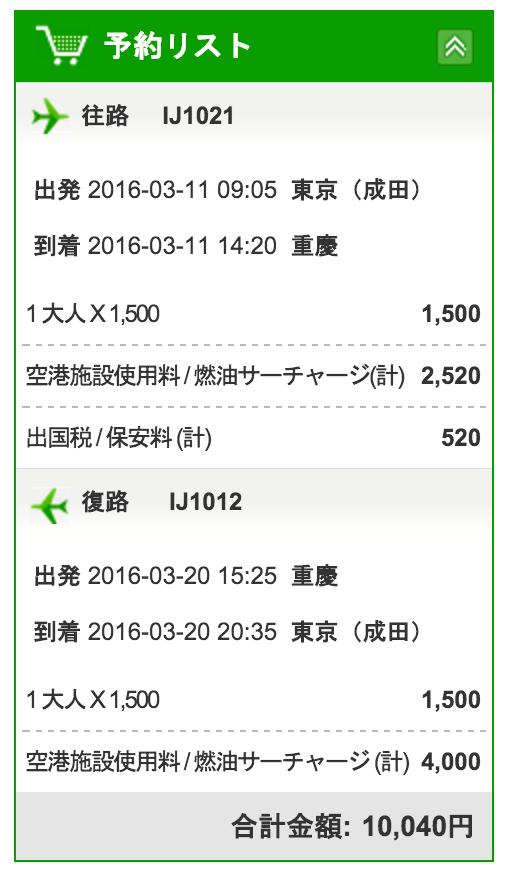 成田 - 重慶が往復総額10,040円