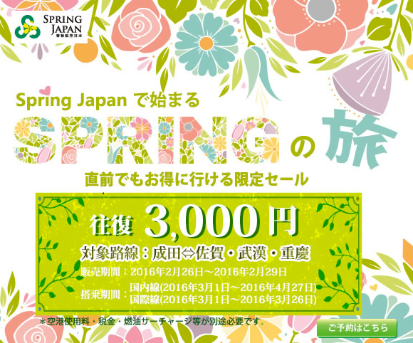 春秋航空日本:成田 – 佐賀・武漢・重慶が往復3,000円のセール!