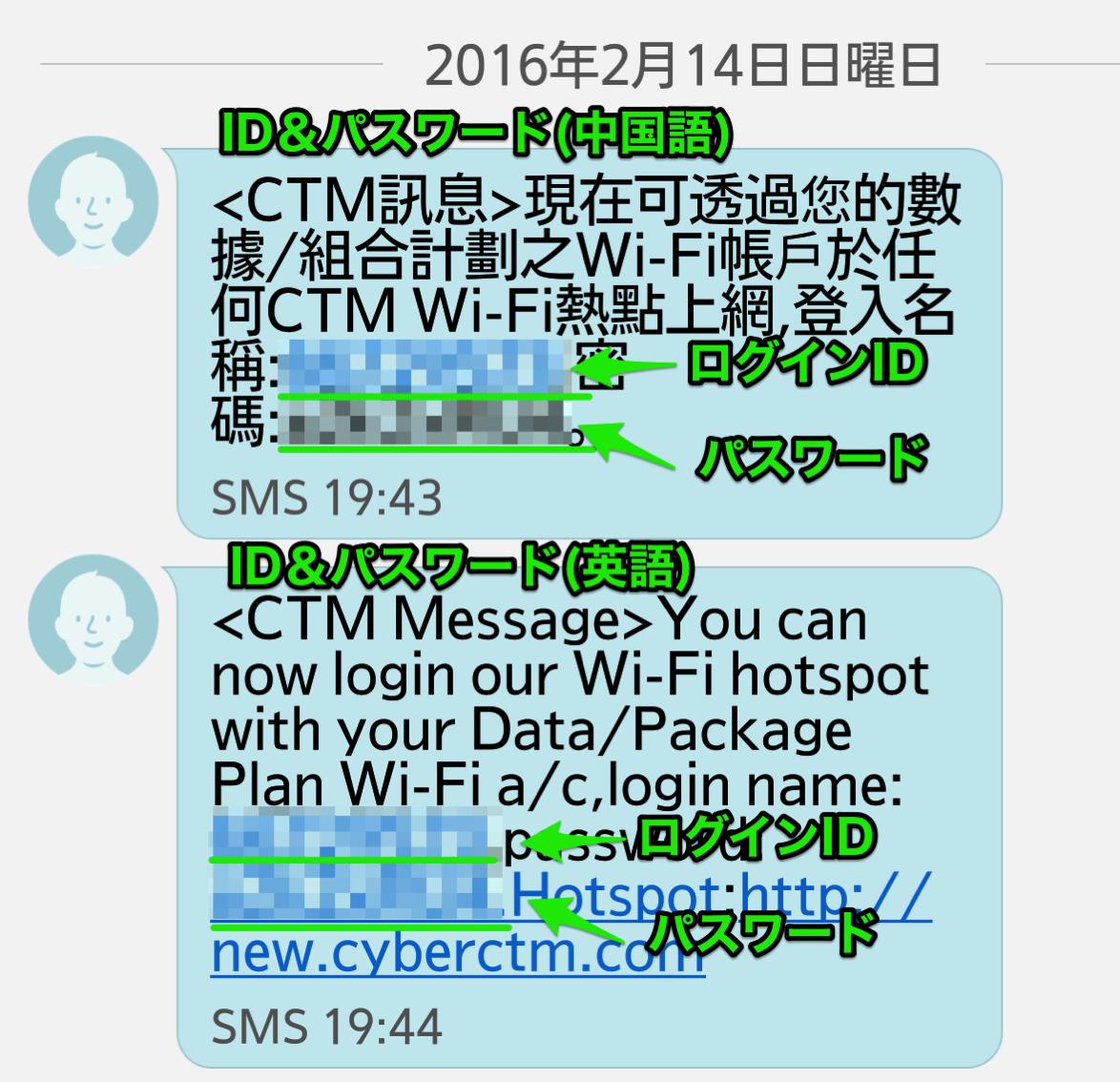 マカオ:CTM Wi-Fiの利用方法 – インターネット定額プランならWi-Fi無制限で利用可能