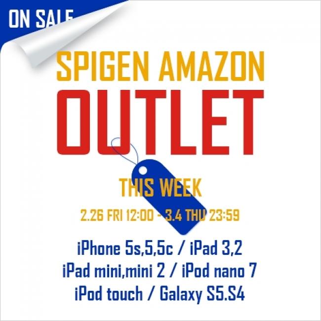 Spigen、Amazon限定でアウトレットセール開催!旧機種向けアクセサリが最大88%割引