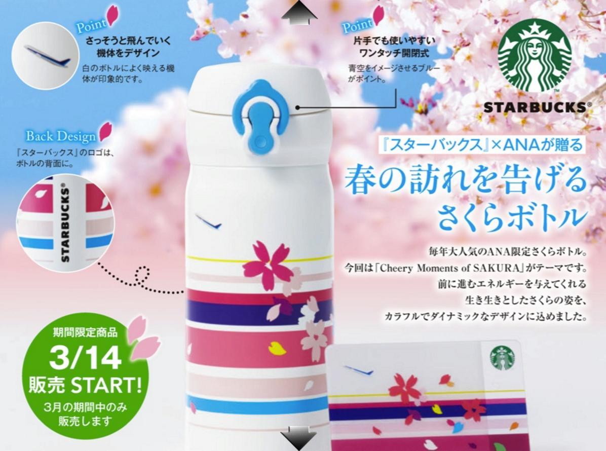 ANA国内線でスターバックスの限定タンブラーを3月14日(月)より発売、税込5,000円で1人1個まで