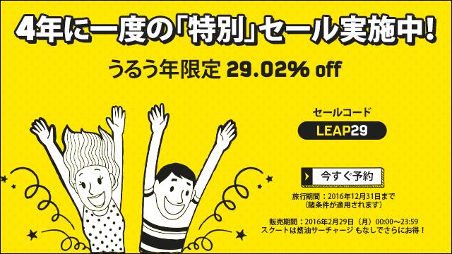 スクート、閏年にちなんで29.02% OFFのセール開催!成田-台北 4,827円、大阪-高雄 3,762円、シンガポールが9,725円など
