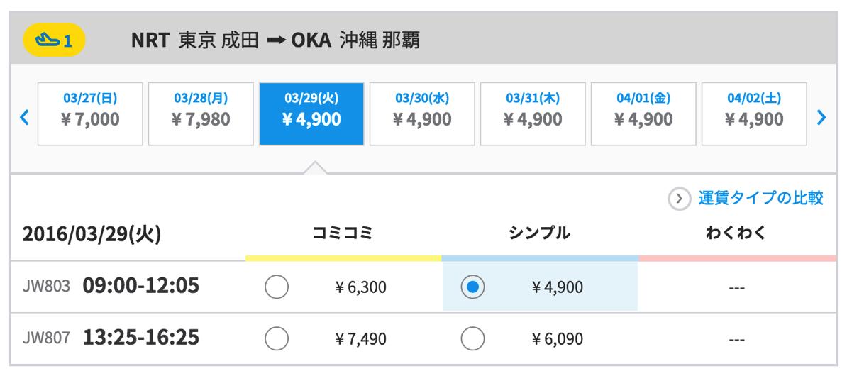 バニラエア:成田 - 那覇は片道4,900円から