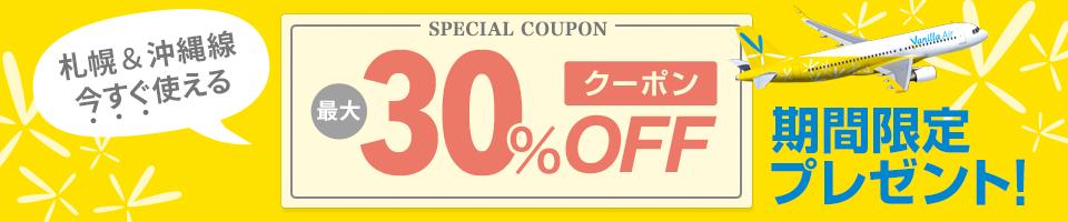 バニラエア:成田-札幌&那覇が2名で20% OFF、3名以上で30% OFFになるクーポン配布!3月27日-5月末が対象