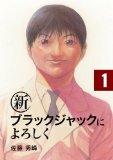 Kindle:佐藤秀峰「新ブラックジャックによろしく」「海猿」「特攻の島」が1冊11円!まとめ買いもセール対象に
