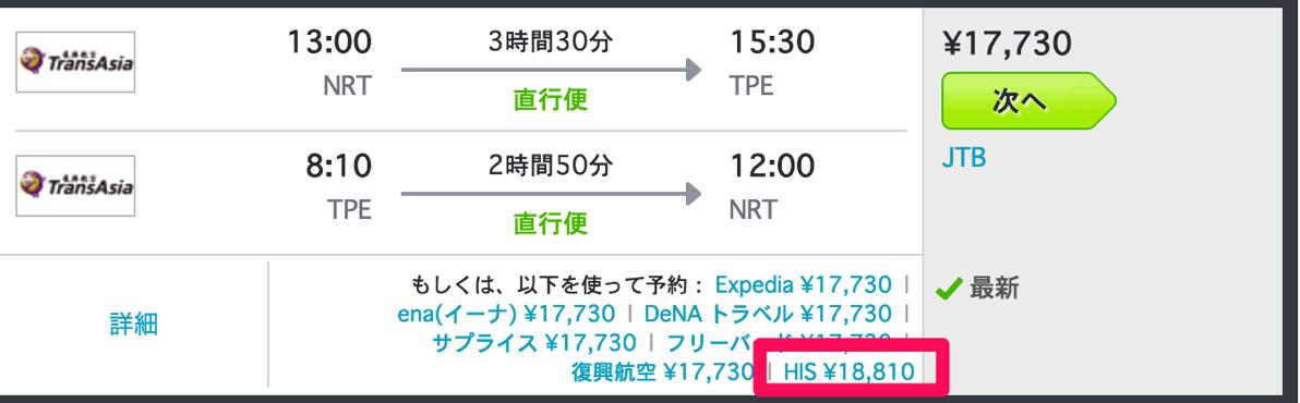成田 - 台北:H.I.Sで18,810円