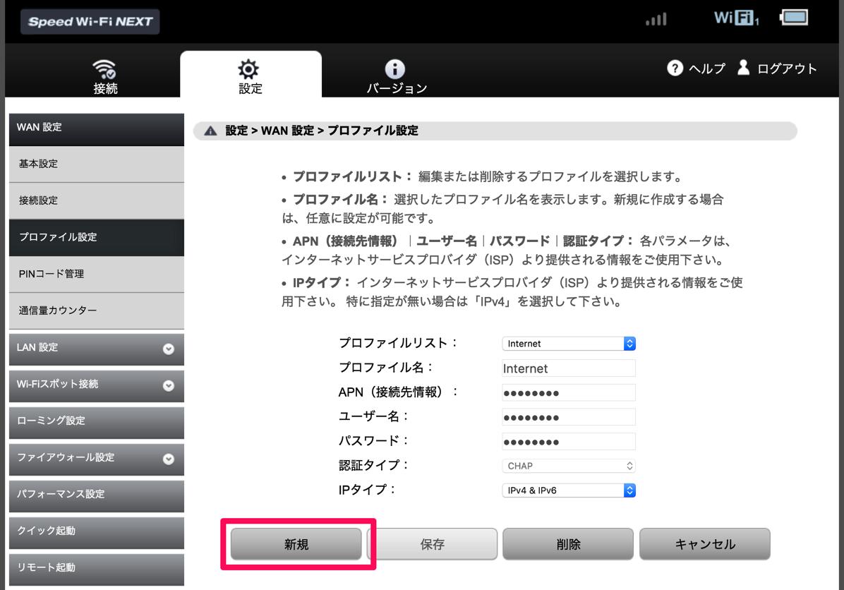設定 > WAN設定 > プロファイル設定 > 新規