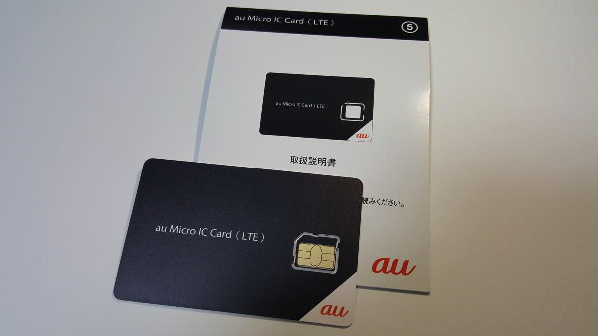 mineoのSIMカード(auプラン)