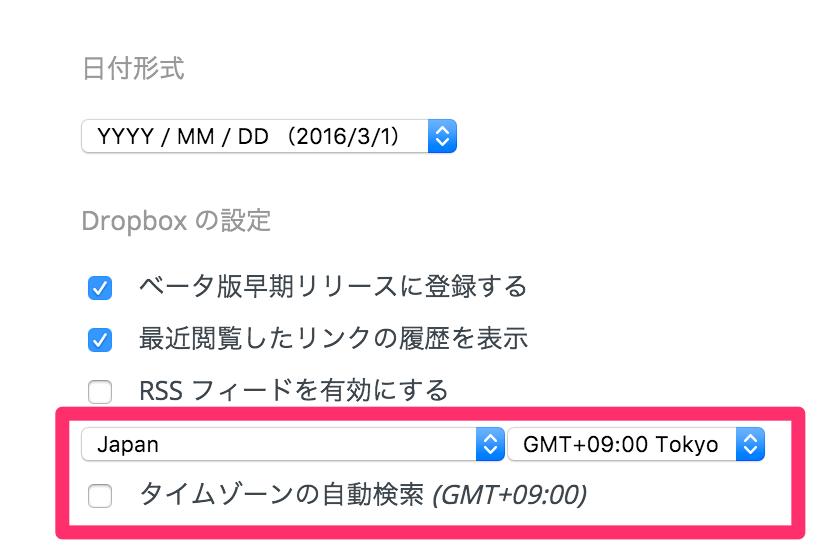 Dropbox:タイムゾーン自動検索設定