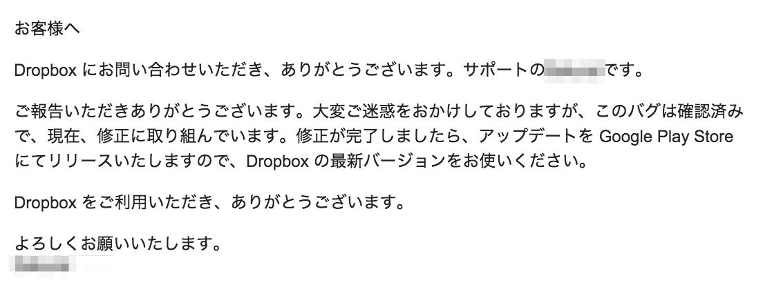 Dropboxのカメラアップロードで時刻がズレるのはDropboxの不具合 – アプリバージョンアップで修正予定