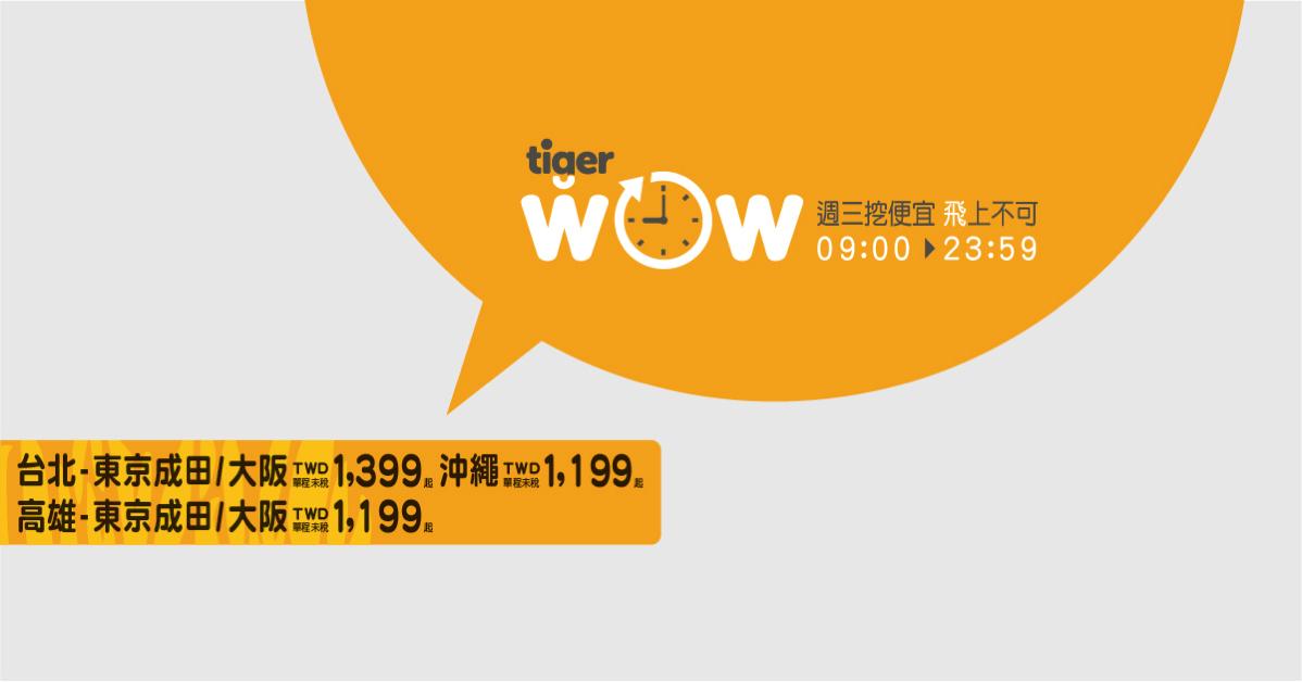 タイガーエア台湾:日本 – 台湾が片道4,000円からのセール!搭乗期間は3月3日 – 5月31日