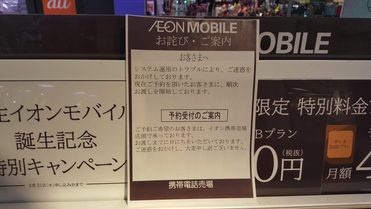 イオンモバイル:申込「予約」を受付