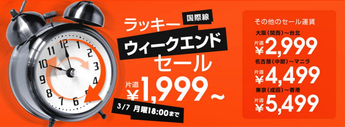 ジェットスター:名古屋-台北が1,999円、関空-台北 2,999円のセール!4月以降搭乗分では燃油サーチャージ不要に