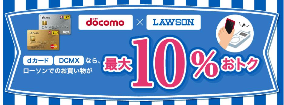dカード&iD活用でローソンの買物が最大10%ポイント還元