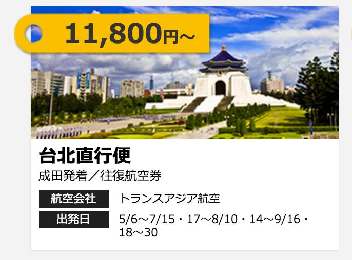 トランスアジア航空:成田 – 台北が往復11,800円から – H.I.S系の航空券サイト「Surprice」で支払総額15,720円