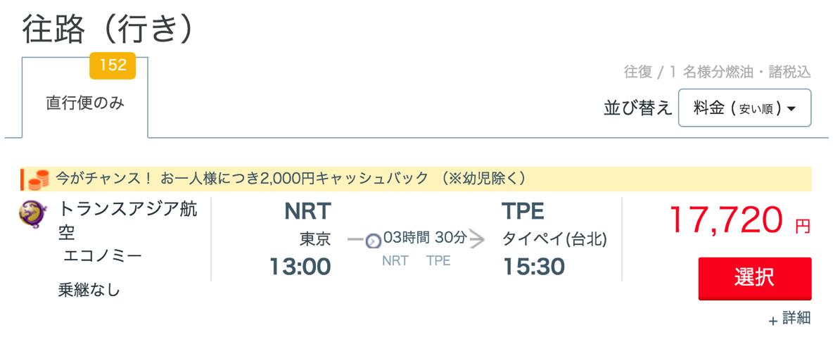 トランスアジア航空:成田-台北が11,800円