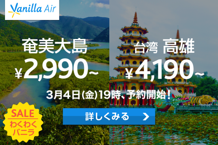 バニラエア:成田-奄美大島 2,990円、成田-高雄 4,190円のセール!