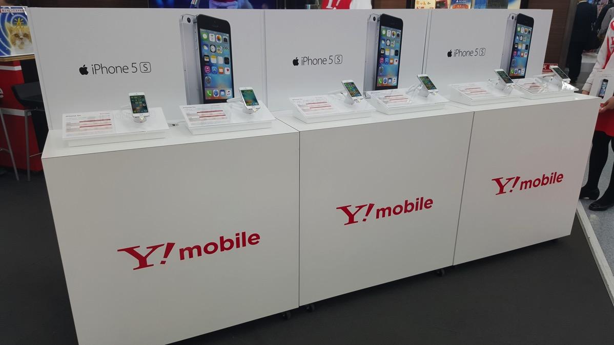 ワイモバイル、iPhone 5sを発売 – MVNOの音声準定額プランとの比較、メリット&デメリットまとめ