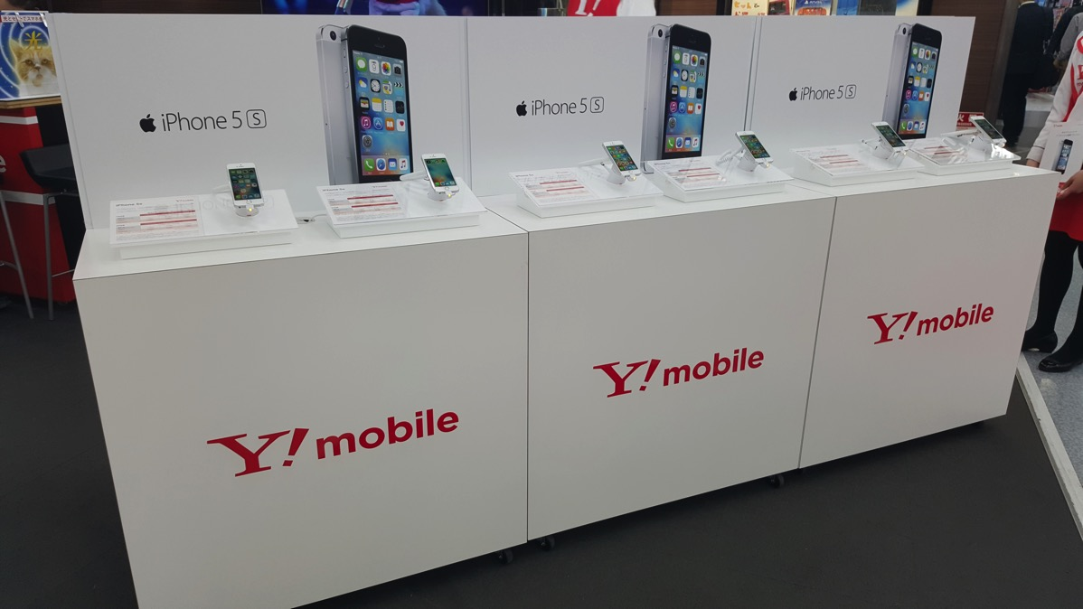 Y!mobile、月額割引の縮小で「iPhone 5s」実質0円を中止 – 販売価格適正化へ応じる一方、SIMロック解除には非対応