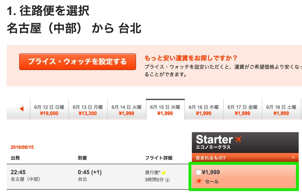 ジェットスターのセール航空券を「より安く」購入する裏技 – 国際線で往復760円節約可能