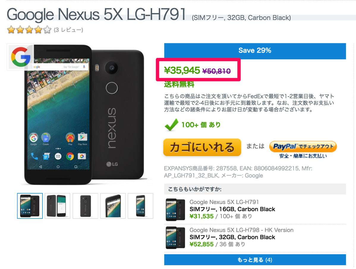 Google Nexus 5X LG-H791 (SIMフリー, 32GB, Carbon Black)