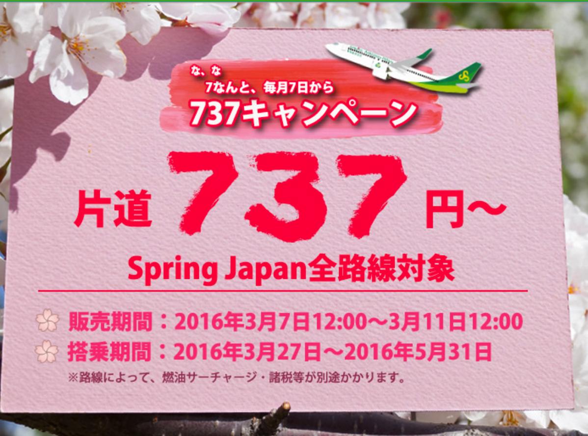 春秋航空日本:全路線が片道737円セールを7日(月)12:00より開催!