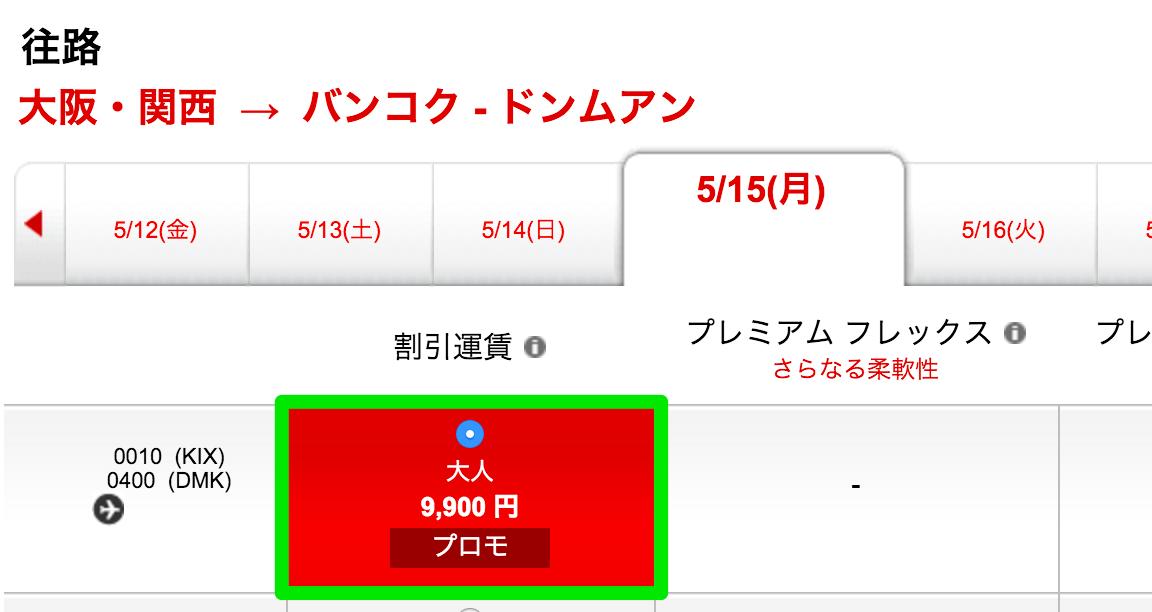 関空 - バンコクが片道9,900円