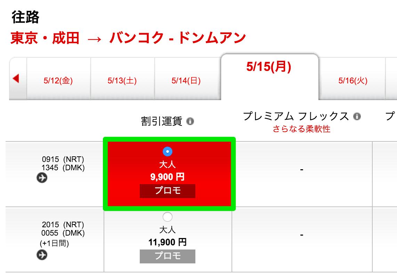 エアアジア:成田 - ドンムアンが片道9,900円