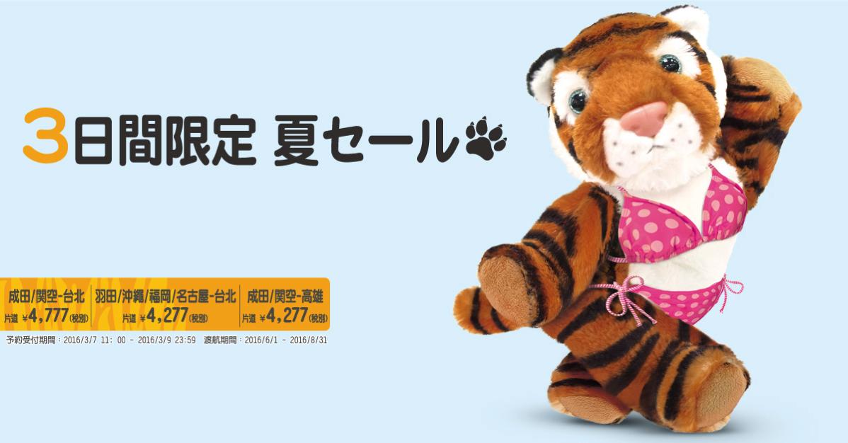 タイガーエア台湾:日本-台湾の全線が4,000円台のセール!7日(月)11時より