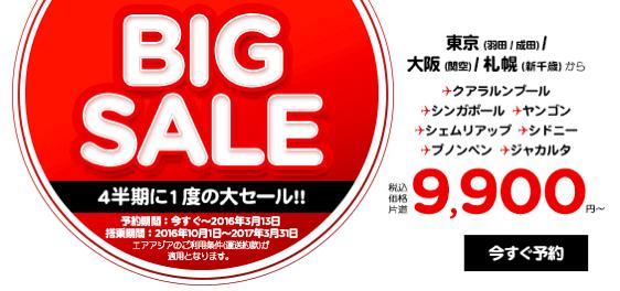 エアアジア:BIG SALE開催!