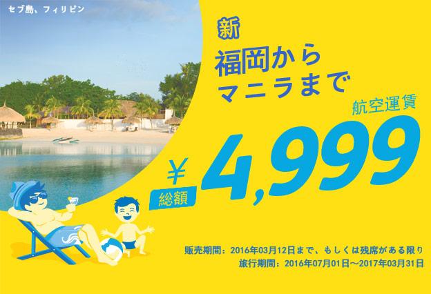 セブ・パシフィック航空:福岡-マニラが片道4,999円のセール!その他路線もセール対象
