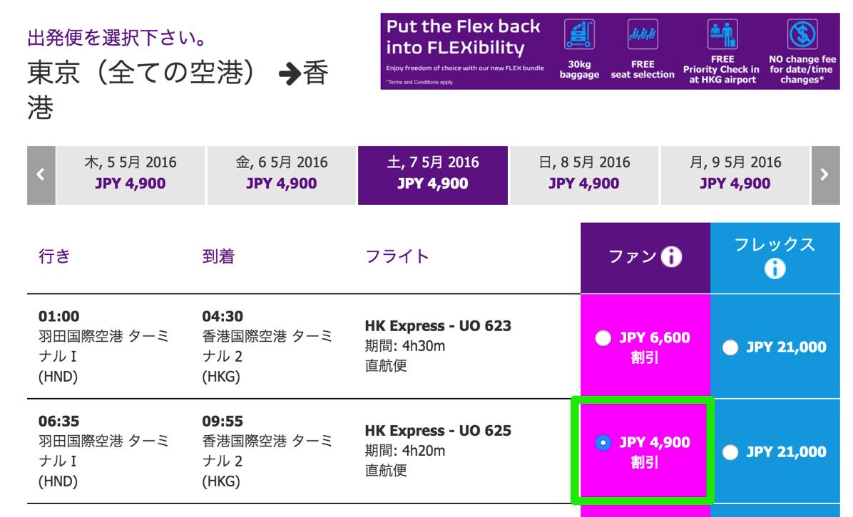 香港エクスプレス:羽田-香港が片道4,900円