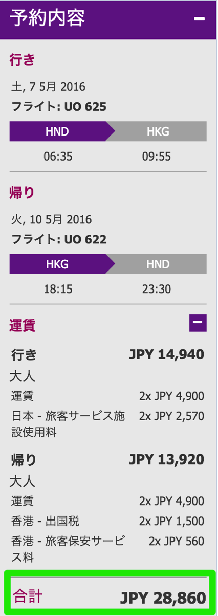 香港エクスプレス:羽田-香港の支払総額は28,860円(二人分)